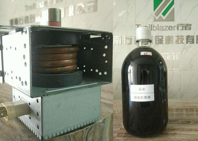 微波发射器、液态石墨烯